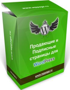 плагин wPPage