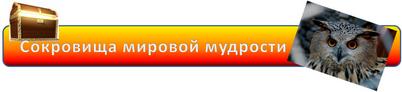 Sokrovisha 402х92