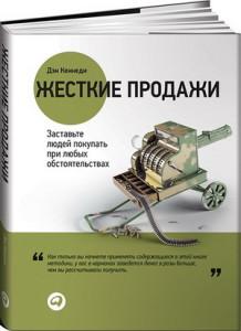 zhestkie_prodazhi