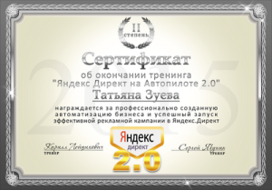СЕРТИФИКАТ II СТЕПЕНИ -400х279 копия